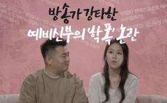 방송가 강타한 예비신부의 '학폭' 논란