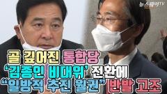 """골 깊어진 통합당, '김종인 비대위' 전환에 """"일방적 추진 월권"""" 반발 고조"""