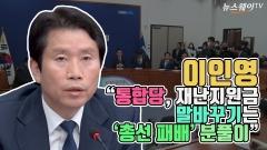 """이인영 """"통합당, 재난지원금 말바꾸기는 '총선 패배' 분풀이"""""""