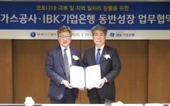 기업은행-한국가스공사, 코로나19 피해 기업 지원 협약