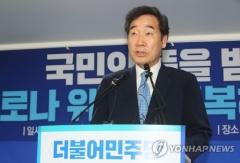 """이낙연 """"코로나19 위기극복 위해 비공개 대화 중"""""""