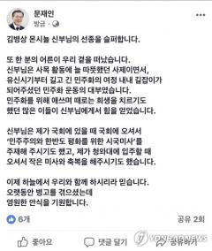 """문대통령, 김병상 몬시뇰 선종 애도…""""영원한 안식 기원"""""""