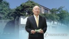 전두환측, 자택 별채 압류 취소 소송 패소