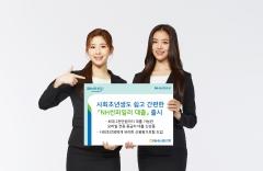 NH농협은행, 사회초년생 위한 'NH씬파일러 대출' 출시
