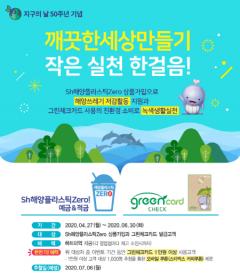 Sh수협은행, '지구의 날' 50주년 기념 이벤트