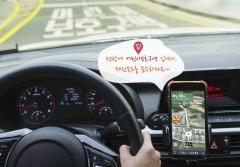 SKT 'T맵', 스쿨존 우회경로 안내 기능 추가