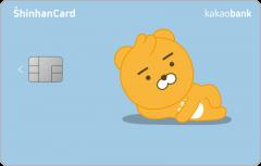 카드업계, 카카오뱅크 제휴 신용카드 출시