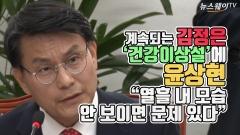 """계속되는 김정은 '건강이상설'에 윤상현 """"열흘 내 모습 안 보이면 진짜 문제"""""""