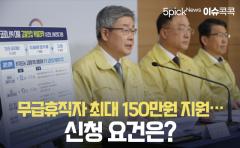 무급휴직자 최대 150만원 지원…신청 요건은?