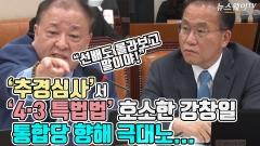 '추경심사'서 '4·3특별법' 호소한 강창일…통합당 향해 극대노