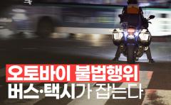 오토바이 불법행위 버스·택시가 잡는다