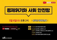 한국사회복지협의회, '경제위기와 사회안전망 토론회' 온라인으로 진행