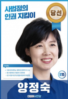 더시민, '부동산 의혹' 양정숙 제명·고발키로