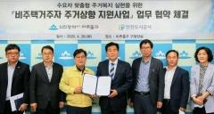 미추홀구-인천도시공사, 비주택거주자 주거상향 지원사업 업무협약