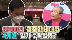 반쪽짜리 '김종인 비대위'…'4개월' 임기 수락할까?