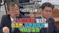 [뉴스웨이TV]'北 특이동향' 없다?···이정현, 김연철에 '속사포 질의'