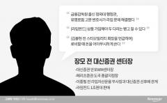 """[사건의 재구성]""""라임 부실 알고도 팔았다"""" 대신증권 前 센터장 논란 재점화"""