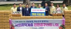 전남농협, 화순군 사회취약계층 '친환경농산물꾸러미' 나눔