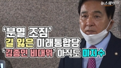 '분열 조짐' 길 잃은 미래통합당…'김종인 비대위' 아직도 미지수