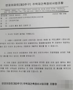 대우건설, 반포3주구 조합서 개별홍보 중단 요청 받아