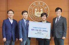 """인하대 김창완 동문, '행복 쌀' 100포대 기부...""""후배들아 힘내자"""""""