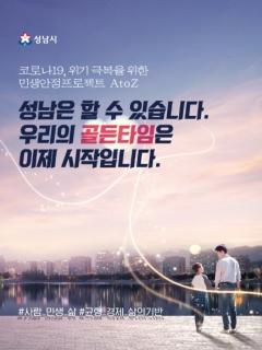 [성남시]  4인가족 기준 '시·도·정부 재난지원금' 총 170만원 받아 外