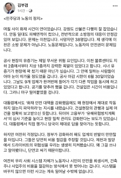 """김부겸 """"이천 화재는 노동문제, 시스템 안바꾸면 재발"""""""