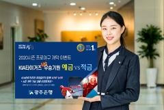 광주은행, 'KIA타이거즈 우승기원 예·적금' 판매…이벤트도 진행