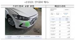 사고車 사진 찍으면 인공지능이 수리비 산출