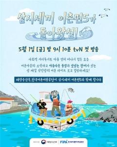해수부-한국어촌어항공단, tvN '삼시세끼 어촌편5' 제작지원