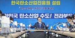 전북도, 대한민국 탄소산업 수도 완성 박차 탄소융복합산업 새 역사 만든다