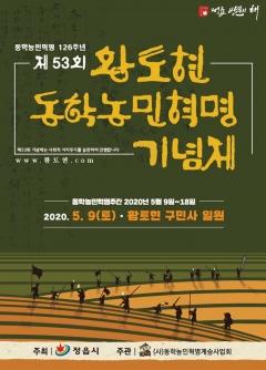 정읍시, '황토현동학농민혁명기념제' 개최
