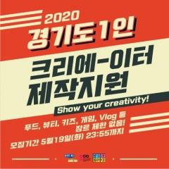 경기도-경기콘텐츠진흥원, 1인 크리에이터 제작지원 사업 참가자 모집