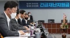 '긴급재난지원금' 조회·신청 방법은?
