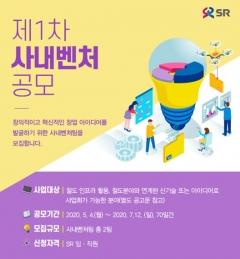 SR, 사내벤처 육성으로 국정과제 부응 및 조직 내 혁신문화 확산