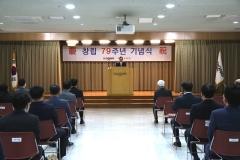 일동제약그룹, 창립 79주년 기념식 개최
