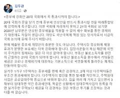 """김두관 """"민주당 당선인, 1주택 빼고 처분하자"""""""