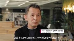 """""""한 끗 차이 살린 터치 디자인"""" LG전자, 벨벳 디자이너 인터뷰 공개"""
