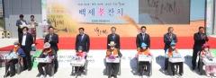 """전남 곡성 석곡농협, """"곡성 백세 孝잔치"""" 성황리 개최"""