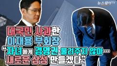"""대국민 사과 이재용 부회장 """"자녀에게 경영권 물려주지 않아…새로운 삼성 만들겠다"""""""