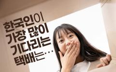 한국인이 가장 많이 기다리는 택배는…