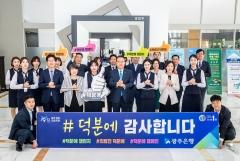 광주은행,  '덕분에 챌린지' 응원 캠페인 동참 따뜻한 관심 유도