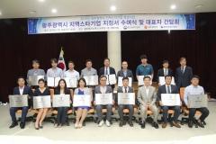 광주TP, `20년 지역스타기업 15개사 선정
