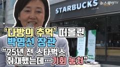 """'다방의 추억' 떠올린 박영선 장관 """"25년 전 스타벅스 취재했는데…기회 놓쳐"""""""