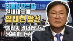 """더불어민주당 원내대표에 김태년 당선 """"통합의 리더쉽으로 당을 하나로"""""""