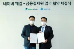 네이버-금융결제원, 웨일 브라우저 기반 공인인증 협력