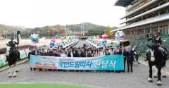 한국마사회, '국민드림마차 차량지원사업' 공모 시작