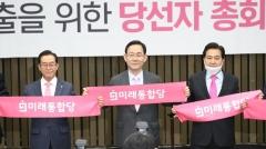 통합당 새 원내대표 5선 주호영…정책위의장 이종배