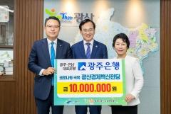 광주은행, '코로나19' 극복 광산경제백신 펀딩에 1천만원 기부금 전달