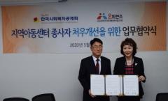 한국사회복지공제회, 지역아동센터 처우개선 MOU 체결